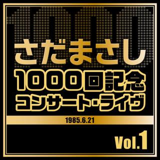1000回記念コンサート・ライヴ Vol.1 (Senkai Kinen Concert Live Vol. 1)