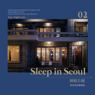 睡眠首爾:深夜弛放咖啡館 (Sleep in Seoul:Late Night Cafe)