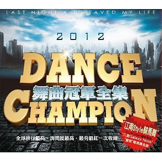 2012 舞曲冠軍全集 (Dance Champion 2012)