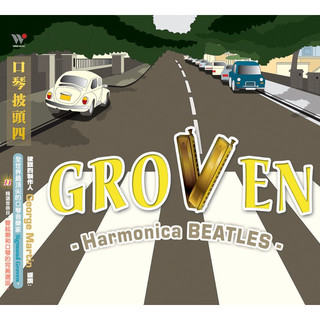 口琴披頭四 (Harmonica Beatles)