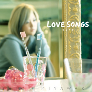 LOVE SONGS -戀歌-