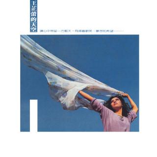 王芷蕾的天空 (Jeanette Wang's Sky)