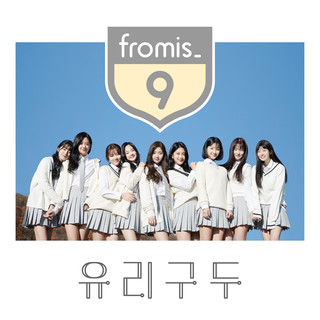 Glass Shoes (From Fromis_9 Pre - Debut)