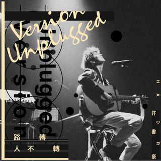 路轉人不轉 (feat. 陳威全) (unplugged version)