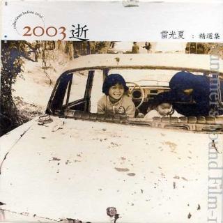 2003逝