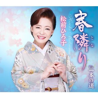春隣り/一本の道 (Haru Tonari / Ippon No Michi)