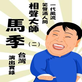 @ Ibobar 一代風流 - 笑聲滿人間 - 相聲大師馬季台灣演出實錄 (二)