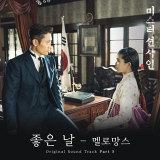 陽光先生 韓劇原聲帶 Part. 5