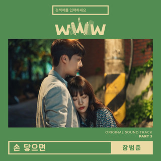 Search:WWW (Original Television Soundtrack), Pt. 3