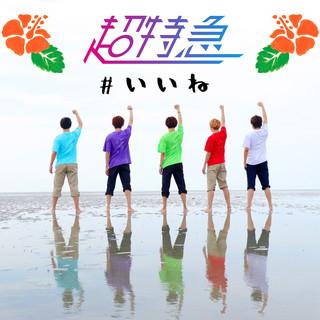 #いいね (Hashtag Iine)