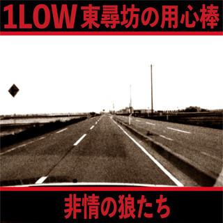 非情の狼たち (Hijou No Ookamitachi)