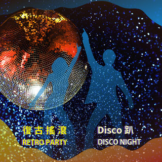 復古搖滾Disco趴  Retro Party Disco Night