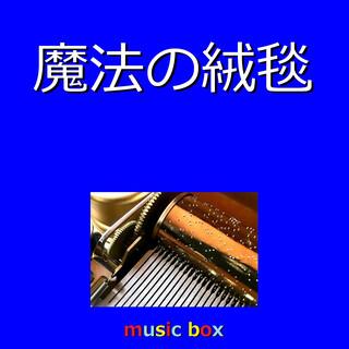 魔法の絨毯 (オルゴール) (Maho No Jutan (Music Box))