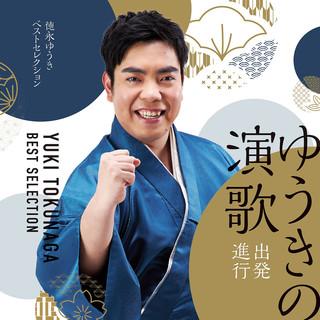 ゆうきの演歌 出発進行 ! ~徳永ゆうきベストセレクション~ (Yuukino Enka Shuppatsu Shinkou ! - Yuuki Tokunaga Best Selection - )