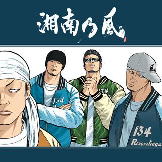 応援歌 / 風 (Ouenka / Kaze)