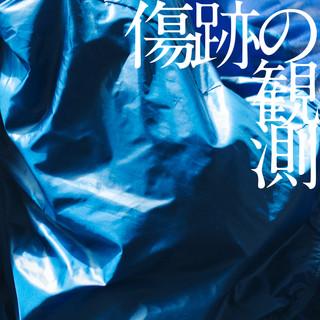 傷跡の観測 (Kizuatono Kansoku)