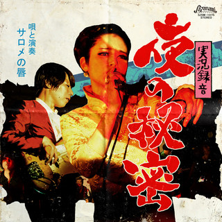実況録音 夜の秘密 (Jikkyo Rokuon Yoru No Himitsu)
