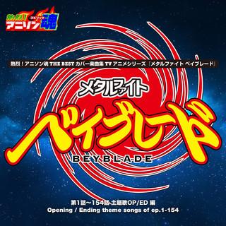 熱烈 ! アニソン魂 THE BEST カバー楽曲集 TVアニメシリーズ「メタルファイト ベイブレードシリーズ」