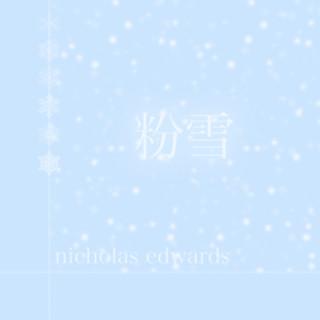 粉雪 (Konayuki)