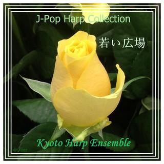 若い広場(「ひよっこ」より) harp version