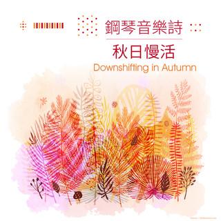 鋼琴音樂詩:秋日慢活