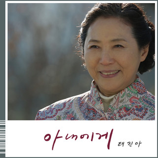 I Love My Mom OST Part.5