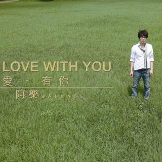 愛.有你 (LOVE WITH YOU)