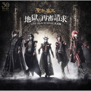 地獄の再審請求 - LIVE BLACK MASS武道館 - (Jigokunosaishinseikyu Live Black Mass Budoukan)