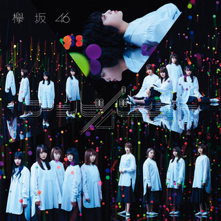 矛盾心理 (Special Edition)