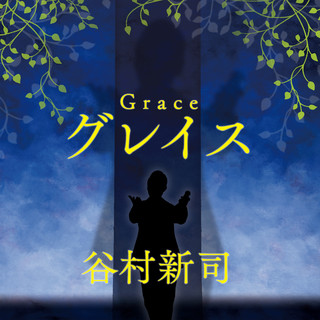 グレイス (Grace)