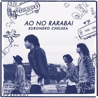 青のララバイ (Special Edition) (Ao No Lullaby Special Edition)