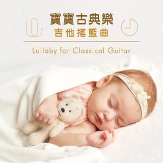 寶寶古典樂:吉他搖籃曲 (Lullaby for Classical Guitar)