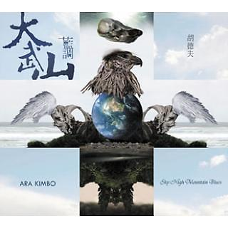 大武山藍調 (Sky High Mountain Blues)