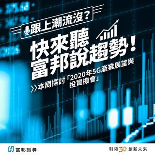 2020年5G產業展望與投資機會
