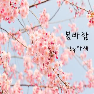 春風 / 女歌手 아재 最新單曲