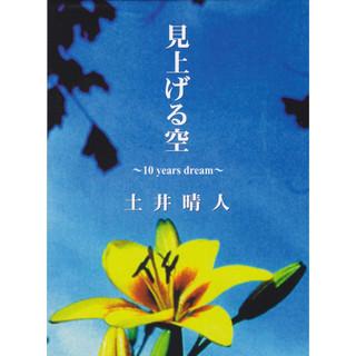 見上げる空 -10 years dream- (Miageru Sora Ten Years Dream)
