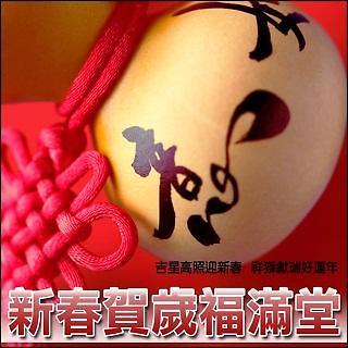 新春賀歲福滿堂