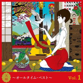 天晴 ~オールタイムタイム・ベスト~ Vol.1 (Appare All Time Best  Vol. 1)