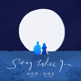 Stay With You (英文版)