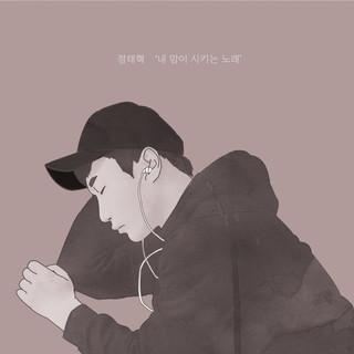 我的心靈之歌 / 鄭泰赫