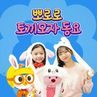 Pororo Rabbit Play Songs