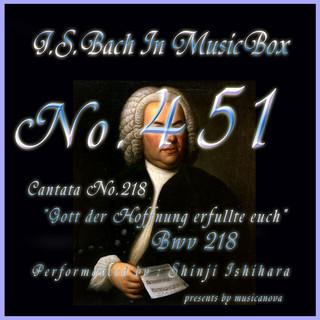 J・S・バッハ:カンタータ第218 希望の神があなたを満たしますように BWV218(オルゴール) (J.S.Bach:Gott der Hoffnung erfullte euch , BWV 218 (Musical Box))
