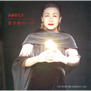 トキコロマンティック百万本のバラ (Tokiko Romantic)