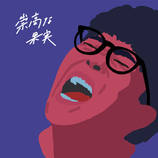 崇高な果実 (Suukouna Kajitsu)