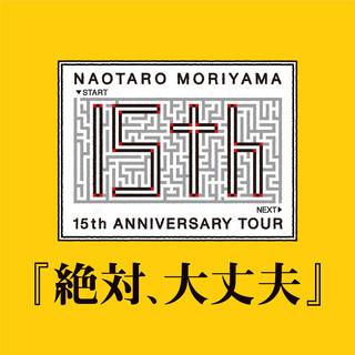 15th Anniversary Tour \