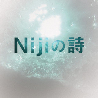 Niji の詩 (Complete Edition) (Rainbow Song (Complete Edition))