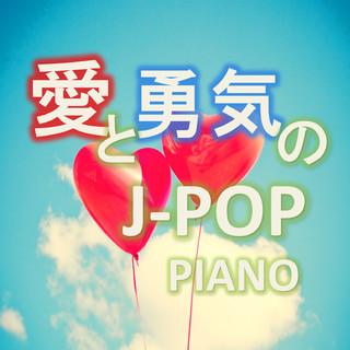 愛と勇気のJ-POP PIANO (Love and Courage J-POP Piano)