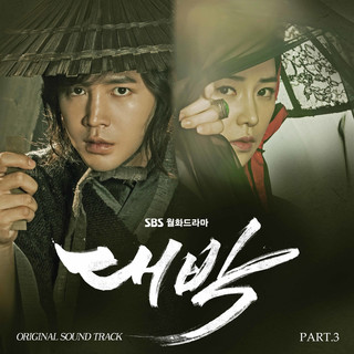 The Royal Gambler OST Part.3