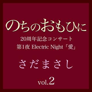 のちのおもひに 第1夜 Vol.2 (Nochinoomohini Daiichiya Vol. 2)