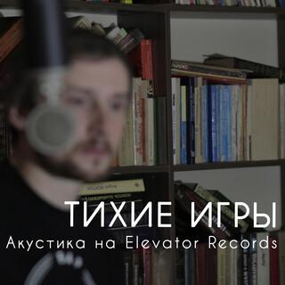 Акустика На Elevator Records
